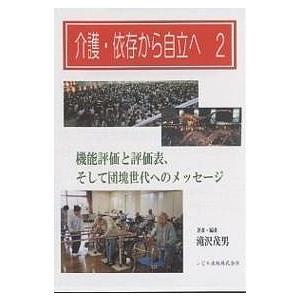介護依存から自立へ 2/滝沢茂男の商品画像 ナビ