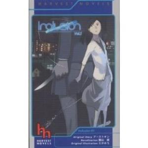 著:館山緑 出版社:ハーヴェスト出版 発行年月:2005年01月 シリーズ名等:Harvest no...