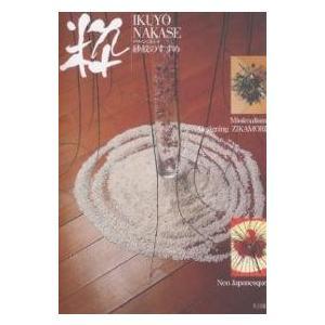 デザインじかもり砂紋のすすめ 粋 / 中瀬幾世|bookfan