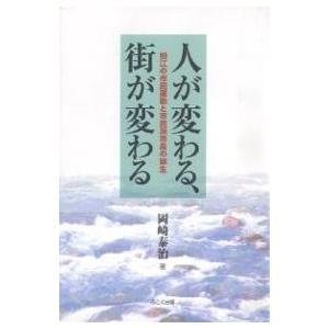 著:岡崎泰治 出版社:ふこく出版 発行年月:2006年07月