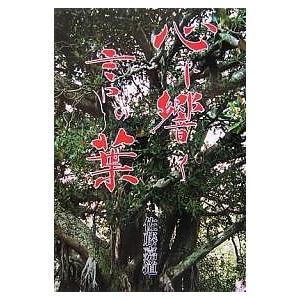 著:佐藤嘉道 出版社:気天舎 発行年月:2006年09月