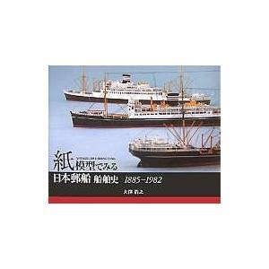 紙模型でみる日本郵船船舶史 1885-1982 / 大澤浩之|bookfan