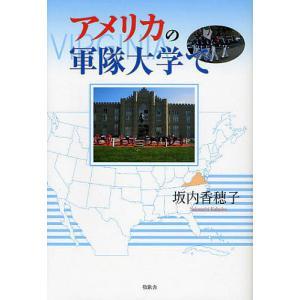 著:坂内香穂子 出版社:牧歌舎 発行年月:2008年04月