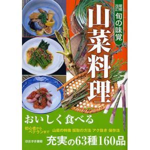 旬の味覚山菜料理 / 水野千代 / 横倉利江 / レシピ
