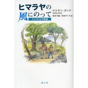 ヒマラヤの風にのって 小さな12の物語 / ラスキン・ボンド / 鈴木千歳 / 青木せつ子|bookfan