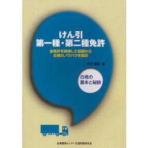 けん引第一種・第二種免許 合格の基本と秘訣/木村育雄|bookfan