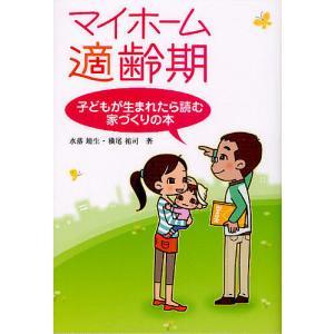 マイホーム適齢期 子どもが生まれたら読む家づくりの本/水落靖生/横尾祐司
