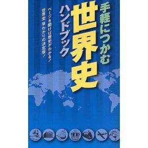 手軽につかむ世界史ハンドブック