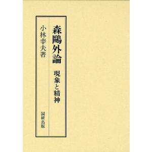 森鴎外論 現象と精神 / 小林幸夫|bookfan