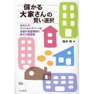 著:稲井理 出版社:エル書房 発行年月:2009年10月 キーワード:ビジネス書