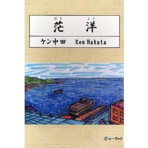 茫洋 / ケン中田|bookfan