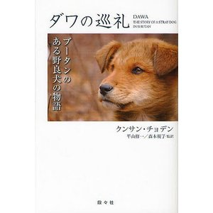 ダワの巡礼 ブータンのある野良犬の物語 / クンサン・チョデン / 平山修一 / 森本規子|bookfan