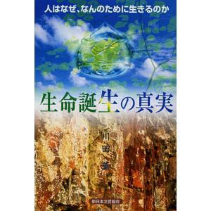 著:川田薫 出版社:新日本文芸協会 発行年月:2012年09月