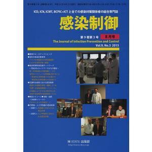 感染制御 ICD,ICN,ICMT,BCPIC=ICTと全ての感染対策関係者の総合専門誌 Vol.9,No.3(2013年8月号)