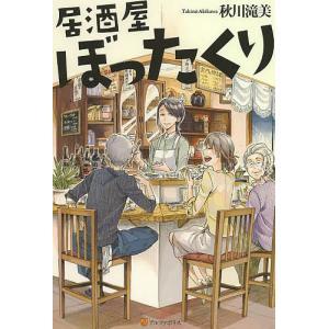 著:秋川滝美 出版社:アルファポリス 発行年月:2014年05月 巻数:1巻
