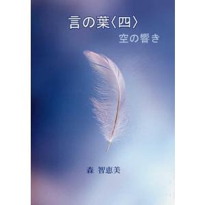 著:森智恵美 出版社:ブイツーソリューション 発行年月:2014年06月