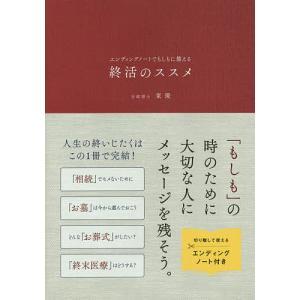 著:東優 出版社:リベラル社 発行年月:2014年12月