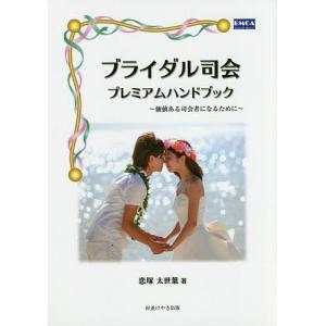 ブライダル司会プレミアムハンドブック 価値ある司会者になるために / 恋塚太世葉