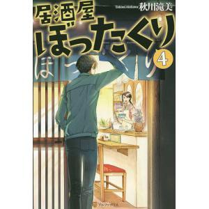 著:秋川滝美 出版社:アルファポリス 発行年月:2015年10月 巻数:4巻