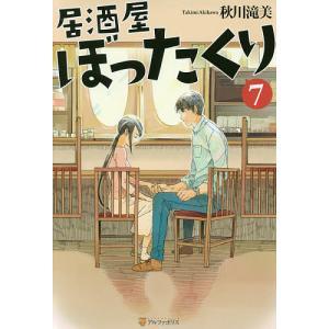 著:秋川滝美 出版社:アルファポリス 発行年月:2017年03月 巻数:7巻