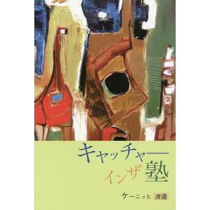 著:ケーニッヒ渡邉 出版社:ブイツーソリューション 発行年月:2017年06月