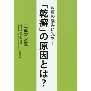 著:三戒堂水宝 出版社:柏艪舎 発行年月:2017年08月