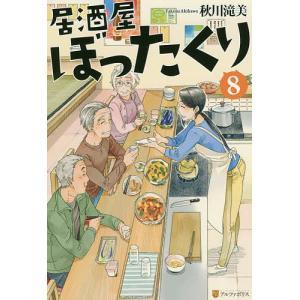 著:秋川滝美 出版社:アルファポリス 発行年月:2017年10月 巻数:8巻