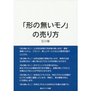 「形の無いモノ」の売り方の商品画像 ナビ