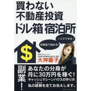 著:大神麗子 出版社:みらいパブリッシング 発行年月:2018年04月 キーワード:ビジネス書