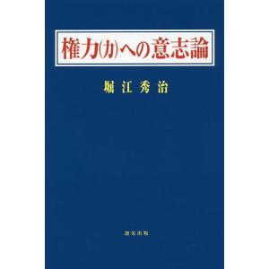権力〈力〉への意志論 / 堀江秀治