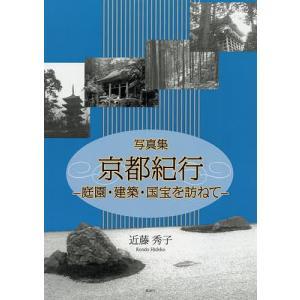 著:近藤秀子 出版社:風詠社 発行年月:2018年10月