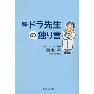 著:鈴木亨 出版社:青山ライフ出版 発行年月:2019年02月