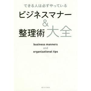 編集:リベラル社 出版社:リベラル社 発行年月:2019年01月 キーワード:ビジネス書