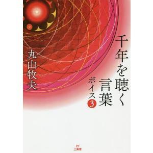 千年を聴く言葉 ボイス3 / 丸山牧夫