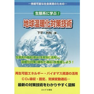 生態系に学ぶ!地球温暖化対策技術 持続可能な社会実現のための / 下平利和