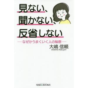 著:大嶋信頼 出版社:青山ライフ出版 発行年月:2019年06月 シリーズ名等:SIBAA BOOK...