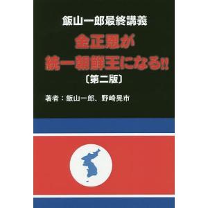 著:飯山一郎 著:野崎晃市 出版社:銀河書籍 発行年月:2019年04月