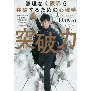 著:DaiGo 出版社:リベラル社 発行年月:2019年05月 キーワード:ビジネス書