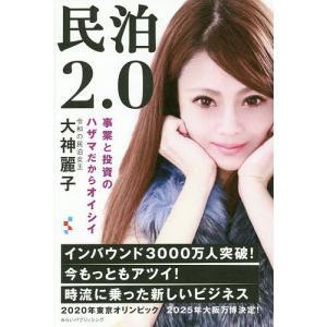 民泊2.0 事業と投資のハザマだからオイシイ / 大神麗子