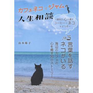 著:山本陽子 出版社:みらいパブリッシング 発行年月:2019年06月