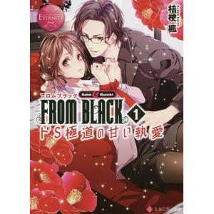 FROM BLACK Satoi & Hazuki 1 / 桔梗楓