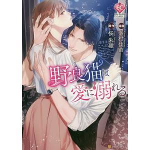 〔予約〕野良猫は愛に溺れる / 桜朱理 / 幸村佳苗