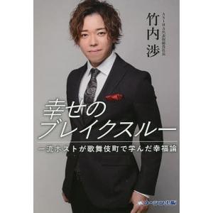 著:竹内渉 出版社:コーシン出版 発行年月:2019年09月
