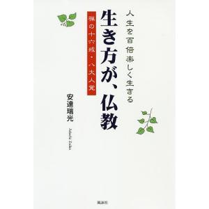 生き方が、仏教 人生を百倍楽しく生きる 禅の十六戒・八大人覚 / 安達瑞光 bookfan