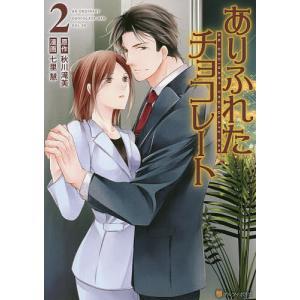 ありふれたチョコレート 2 / 秋川滝美 / 七里慧