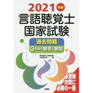 言語聴覚士国家試験過去問題3年間の解答と解説 2021年版 / 言語聴覚士国家試験対策委員会|bookfan