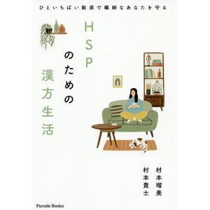 HSPのための漢方生活 ひといちばい敏感で繊細なあなたを守る / 村本瑠美 / 村本貴士