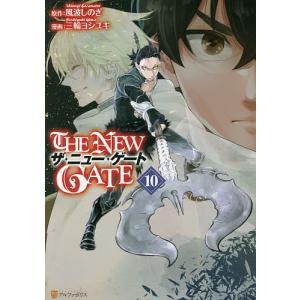 THE NEW GATE 10 / 風波しのぎ / 三輪ヨシユキ|bookfan
