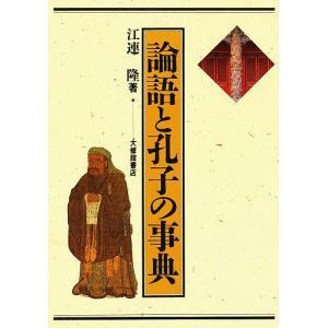 著:江連隆 出版社:大修館書店 発行年月:1996年09月
