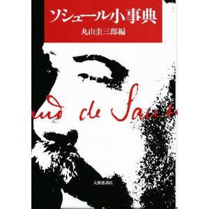 ソシュール小事典 / 丸山圭三郎